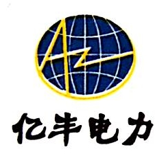 北京市亿丰电力安装有限公司 最新采购和商业信息