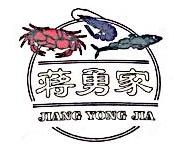 宁波蒋勇家品牌管理有限公司 最新采购和商业信息