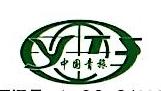四川省中国青年旅行社有限公司 最新采购和商业信息