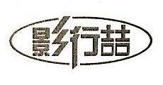 深圳市佳影视听科技有限公司 最新采购和商业信息