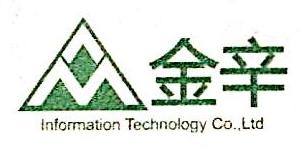上海金辛信息技术有限公司
