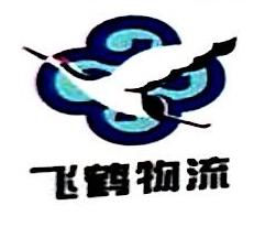 南通飞鹤物流有限公司 最新采购和商业信息