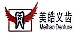 南宁市美皓医疗器械有限公司 最新采购和商业信息