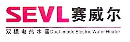 深圳市赛威尔电器有限公司