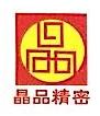深圳市晶品精密模具有限公司 最新采购和商业信息