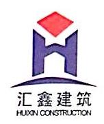 四川汇鑫建筑工程有限公司 最新采购和商业信息