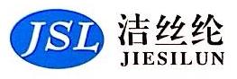 江门市蓬江区洁丝纶服装洗水有限公司 最新采购和商业信息