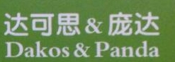 沈阳达可斯广告有限公司 最新采购和商业信息