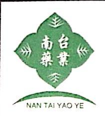 广东南台药业有限公司 最新采购和商业信息