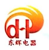 西藏东辉电器有限公司 最新采购和商业信息