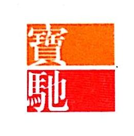佛山市顺德区宝驰塑料贸易有限公司 最新采购和商业信息