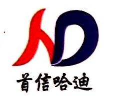 深圳市首信哈迪交通信息科技有限公司