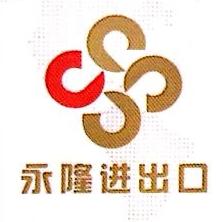 福建省永隆进出口有限公司 最新采购和商业信息