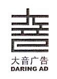 杭州大音广告有限公司 最新采购和商业信息