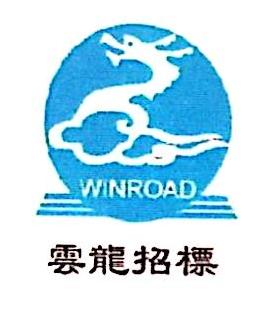 广西云龙招标有限公司钦州分公司 最新采购和商业信息
