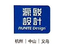 中山源骏工业设计有限公司 最新采购和商业信息
