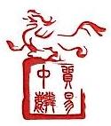 上海中麟贸易有限公司 最新采购和商业信息
