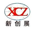 北京新创展基础工程有限公司 最新采购和商业信息