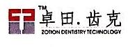 重庆卓田齿克科技有限公司 最新采购和商业信息