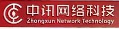 福建省福清市中讯网络科技有限公司 最新采购和商业信息