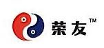 深圳市荣友机电设备工程有限公司 最新采购和商业信息