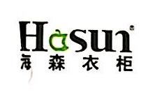 广州海森家具制造有限公司 最新采购和商业信息