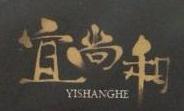 上海宜尚和网络科技有限公司