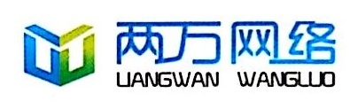 福州两万网络科技有限公司
