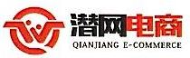 潜江潜网电子商务有限公司 最新采购和商业信息