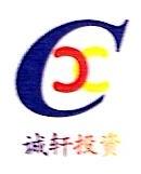 上海诚轩投资管理有限公司 最新采购和商业信息