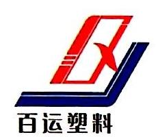 天津市百运塑料制品有限公司 最新采购和商业信息