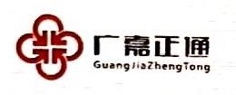 广嘉正通(深圳)股份有限公司 最新采购和商业信息