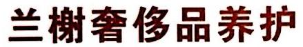北京兰榭皮革护理有限责任公司 最新采购和商业信息