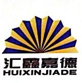 唐山汇鑫嘉德节能减排科技股份有限公司 最新采购和商业信息