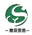 杭州赛亚贸易有限公司