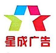 南宁市星成广告有限公司 最新采购和商业信息