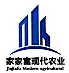 青州家家富现代农业集团有限责任公司 最新采购和商业信息
