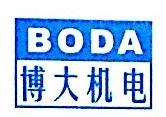 大连博大机电设备有限公司