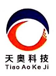 成都天奥科技开发有限公司 最新采购和商业信息
