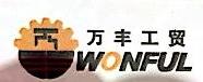 沙湾县万丰工贸有限责任公司