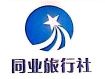 唐山市同业旅行社有限公司 最新采购和商业信息