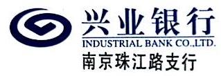 兴业银行股份有限公司南京珠江路支行 最新采购和商业信息