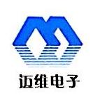济南迈维电子科技有限公司