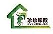 广州珍珍家政服务有限公司 最新采购和商业信息