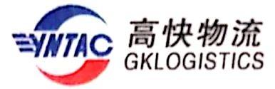 云南高快速递有限公司 最新采购和商业信息