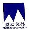 上海盟欣建筑装饰工程有限公司