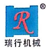 宁晋县瑞行塑料机械有限公司 最新采购和商业信息