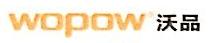 深圳市沃品科技有限公司 最新采购和商业信息