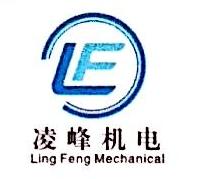 肇庆市凌峰机电有限公司 最新采购和商业信息
