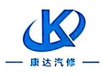 苍南县龙港康达汽车修理厂(普通合伙)